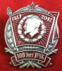 100 ВЧК (Дзержинский, знамя)