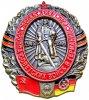 Группа Советских войск в Германии (Алеша)