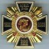 200 лет МВД РФ (крест)