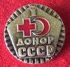 Донор СССР 1