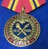 Медаль 90 лет уголовному розыску по Вологодской области