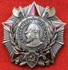 Копия ордена А. Невский