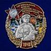 """Знак """"100 Никельский пограничный отряд"""""""