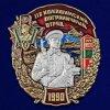 Знак 118 Ишкашимский пограничный отряд