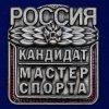 Кандидат в мастера спорта России (новый)