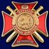 Ветеран боевых действий на Кавказе (красный крест)